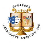 ПРОФСОЮЗ РАБОТНИКОВ КУЛЬТУРЫ